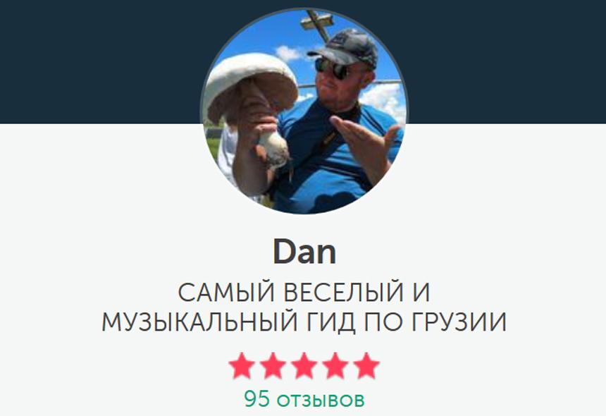 Гид Дан