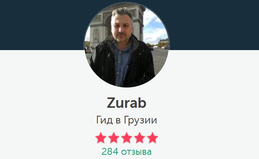 Гид Зураб