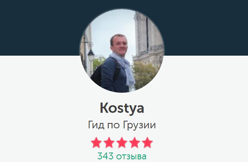 Гид Константин
