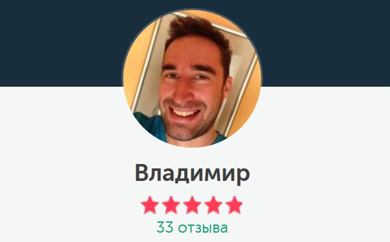 Проводник Владимир