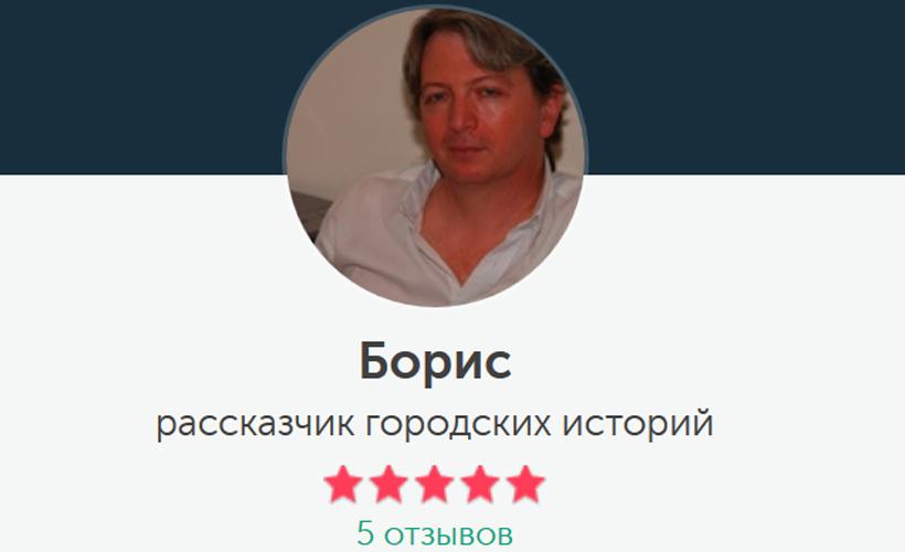 Гид Борис