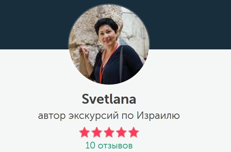 Экскурсовод Светлана