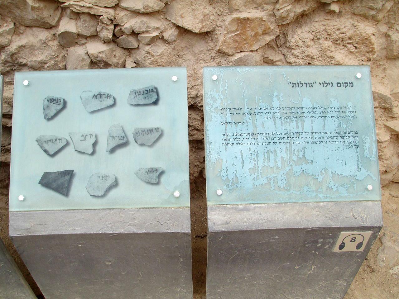 Древние остраконы