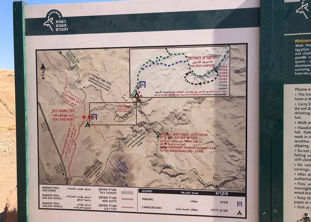 Карта Красного каньона