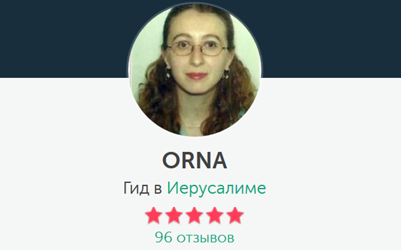 Экскурсовод Орна