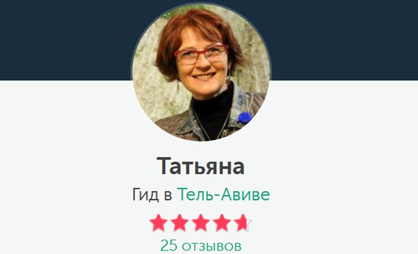 Русский гид Татьяна