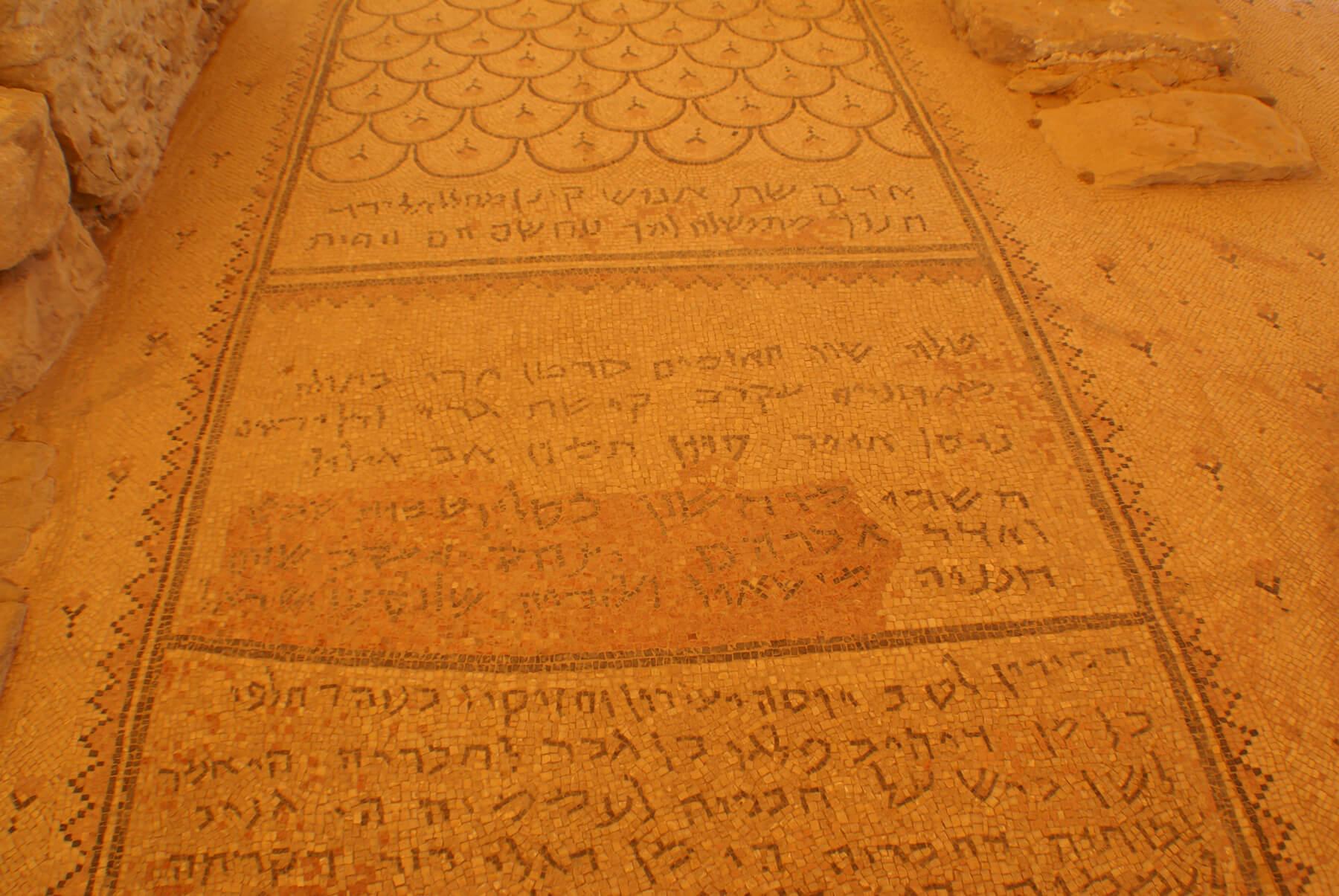 Мозаика с надписями