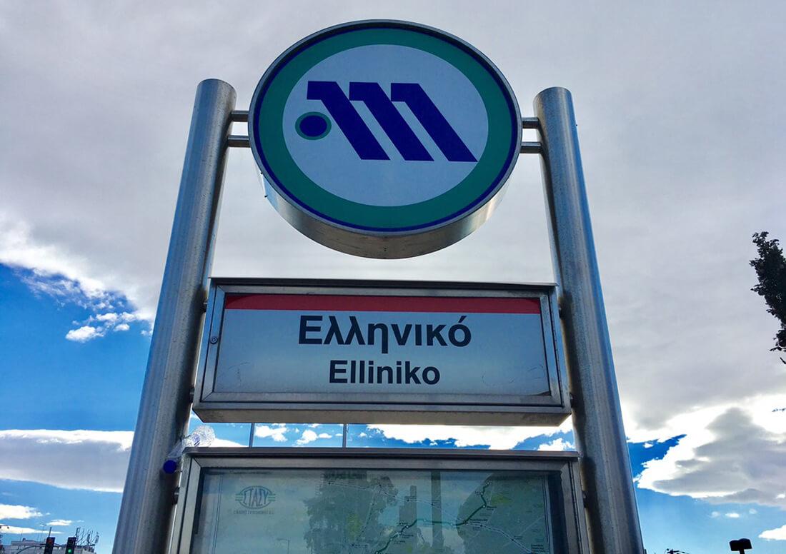 Значок метрополитена Афин