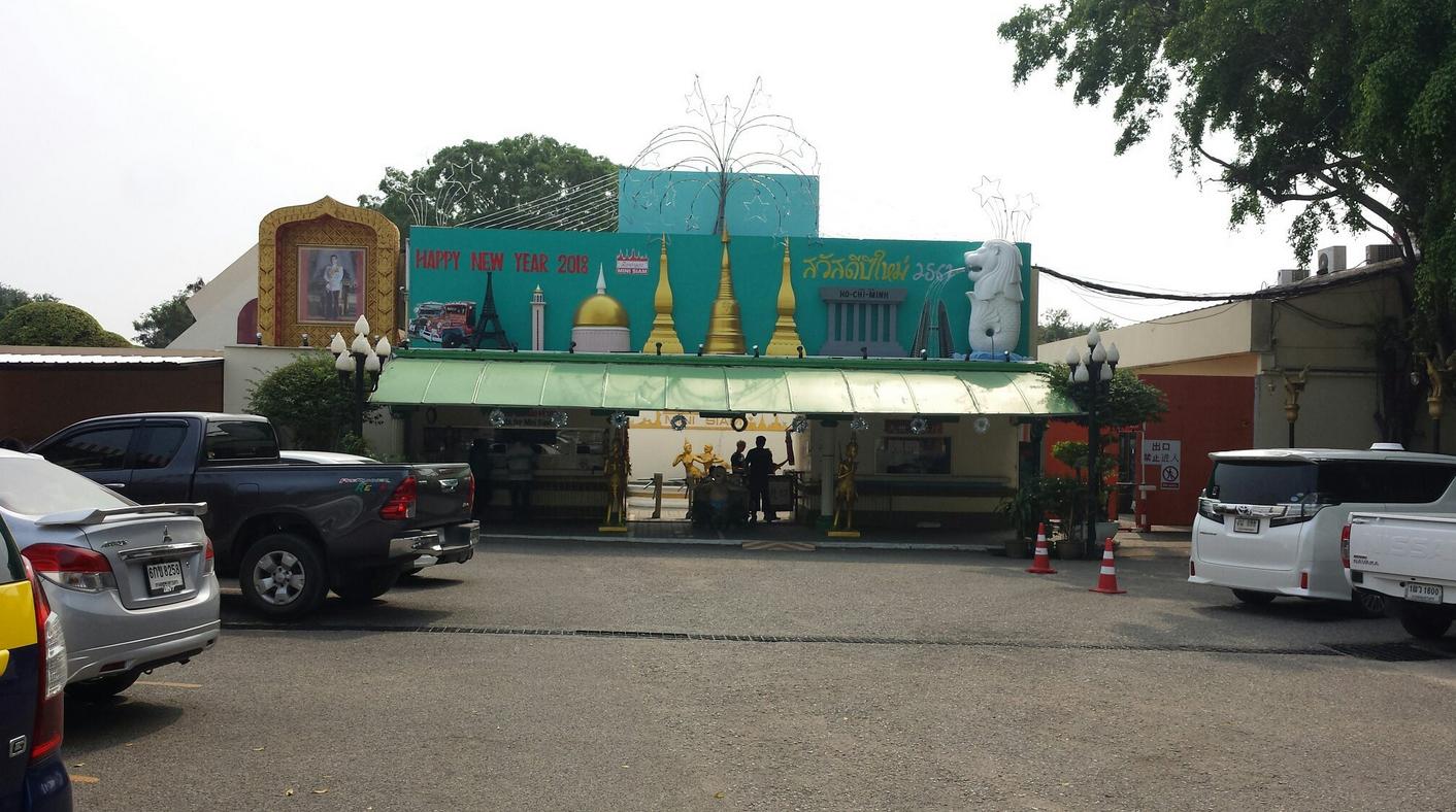 Вход в парк «Мини Сиам»