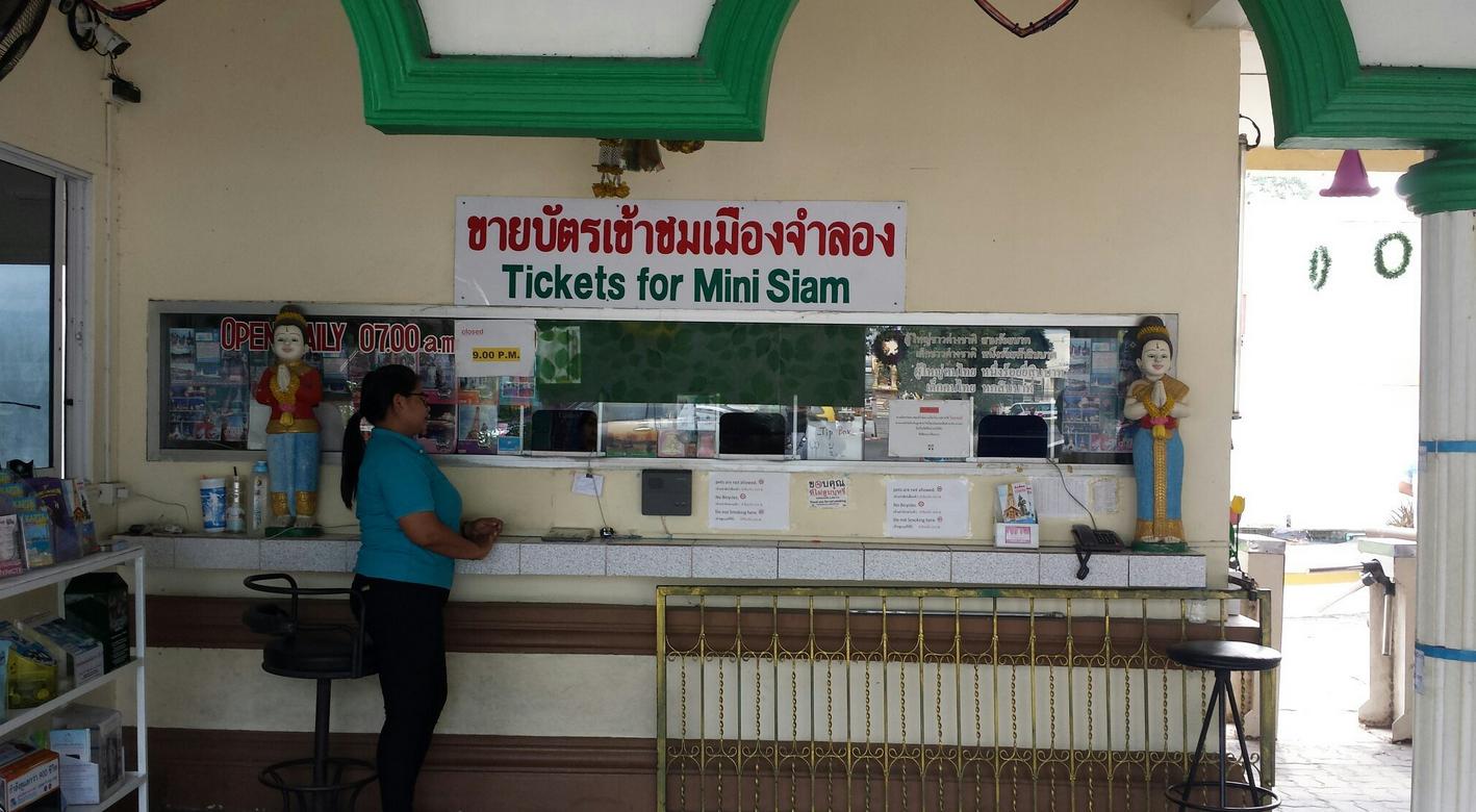 Билетка касса парка