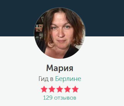 Экскурсовод Мария