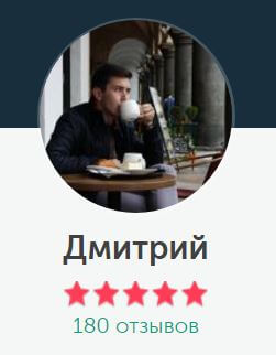 Экскурсовод Дмитрий