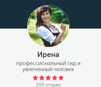Экскурсовод Ирена