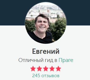 Экскурсовод Евгений
