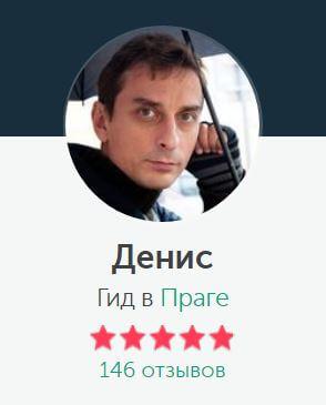 Экскурсовод Денис
