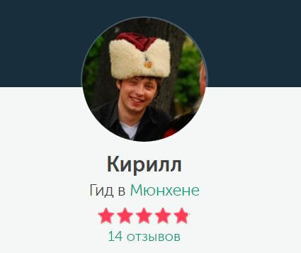 Экскурсовод Кирилл