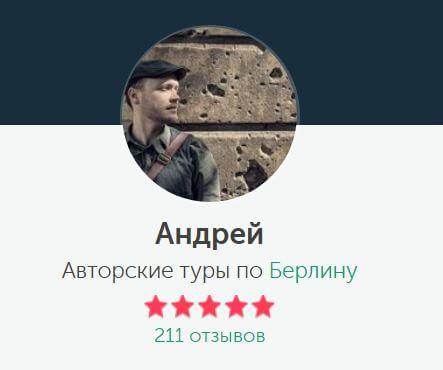 Экскурсовод Андрей
