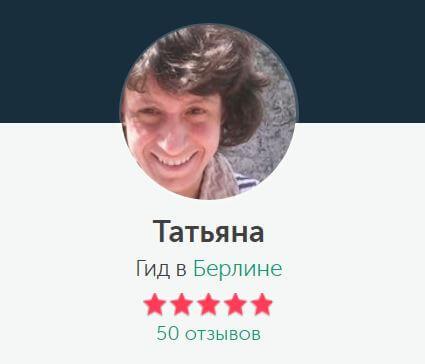 Экскурсовод Татьяна