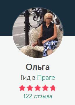 Экскурсовод Ольга