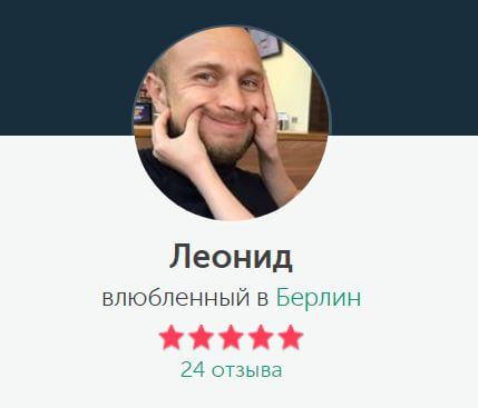 Экскурсовод Леонид