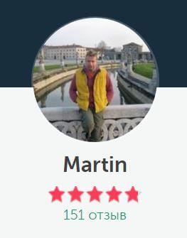 Экскурсовод Martin