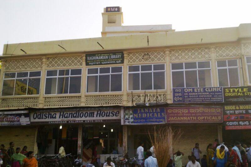 Библиотека Рагхунандан