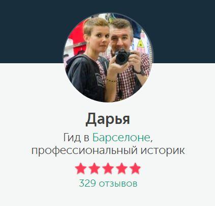 Экскурсовод Дарья