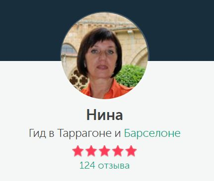 Экскурсовод Нина