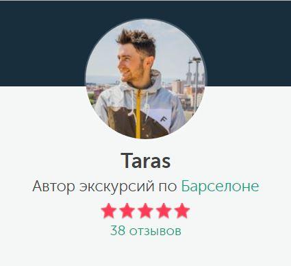Экскурсовод Тарас