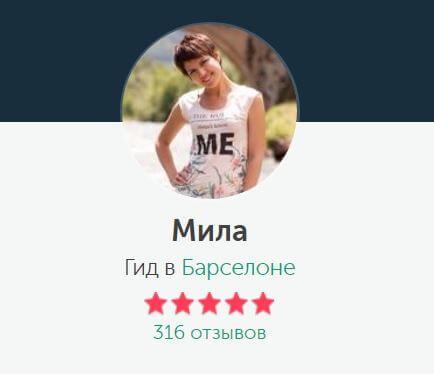 Экскурсовод Мила