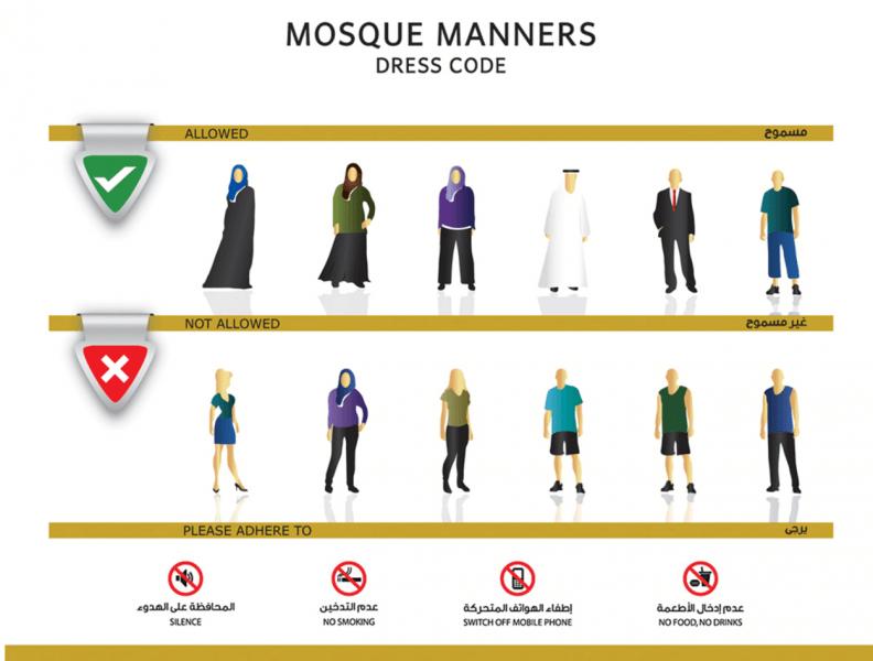 Дресс-код в мечети