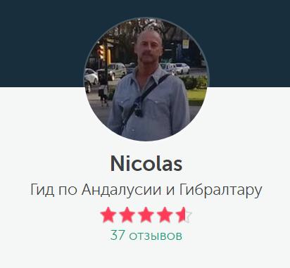 Экскурсовод Николас