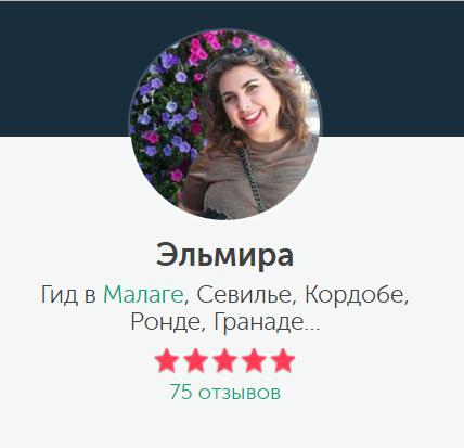 Экскурсовод Эльмира