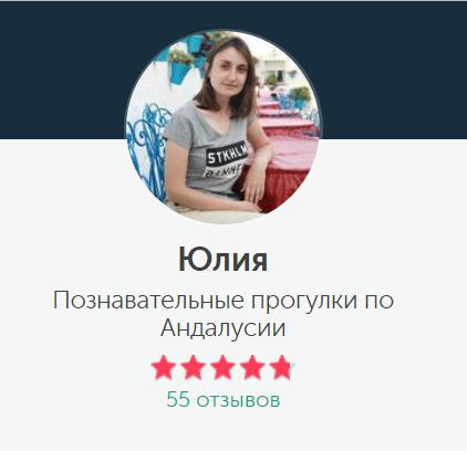 Экскурсовод Юлия